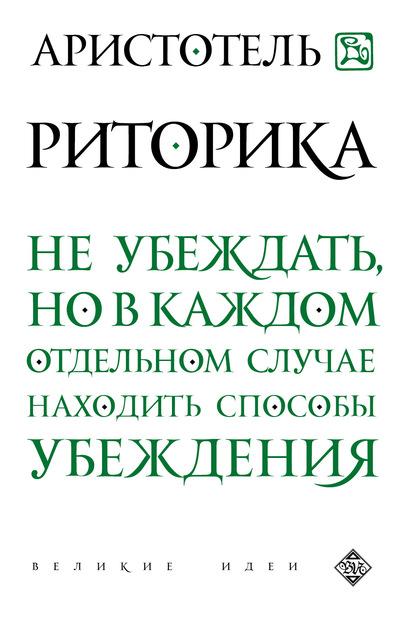 Аристотель — Риторика