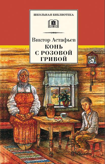 Виктор Астафьев. Конь с розовой гривой (сборник)