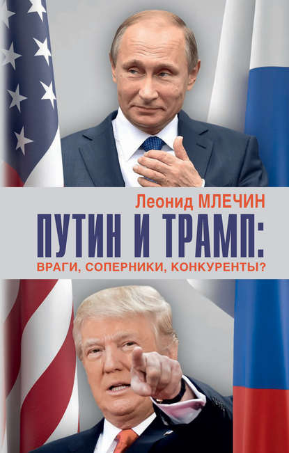 Леонид Млечин Путин и Трамп. Враги, соперники, конкуренты? млечин л путин и трамп враги соперники конкуренты
