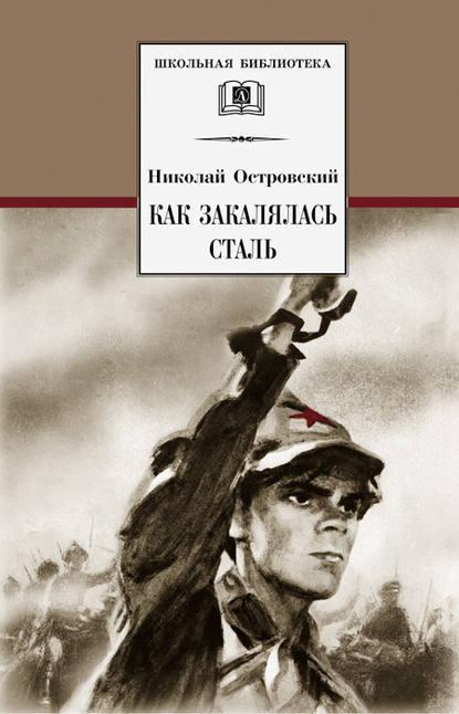 Николай Островский. Как закалялась сталь