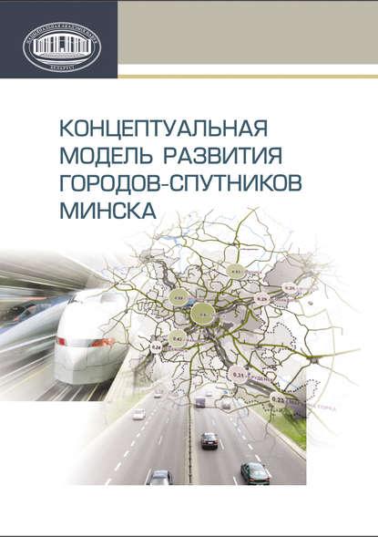 Концептуальная модель развития городов спутников Минска