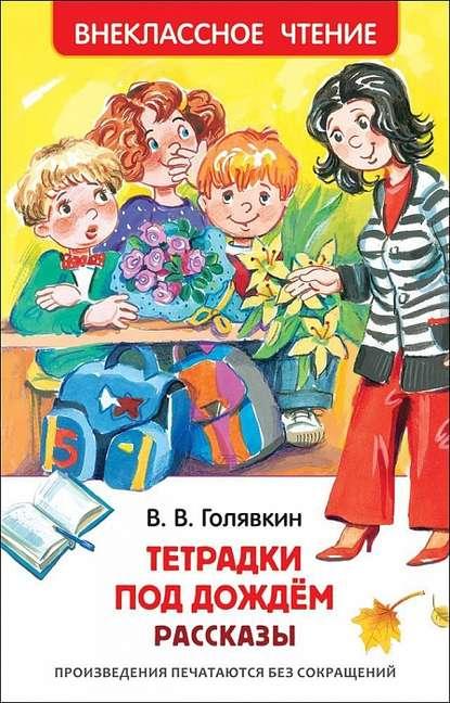Виктор Голявкин Тетрадки под дождём голявкин в вот что интересно сборник рассказов