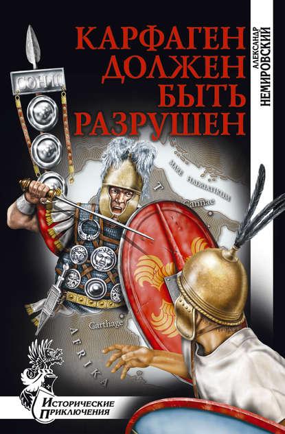 Александр Немировский Карфаген должен быть разрушен березин ф д пентагон должен быть разрушен война 2030 роман