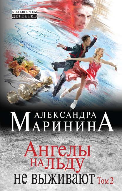 Александра Маринина. Ангелы на льду не выживают. Том 2