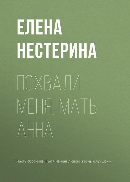 Елена Нестерина Похвали меня, мать Анна