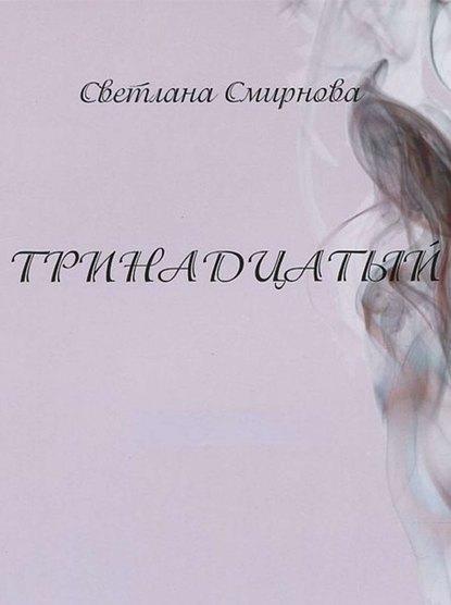 Фото - Светлана Смирнова Тринадцатый смирнова светлана новое в налоговых проверках