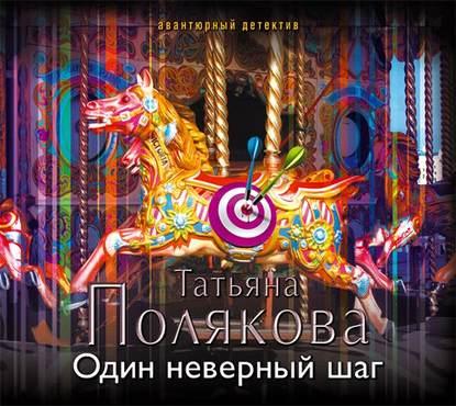 Полякова Татьяна Викторовна Один неверный шаг обложка