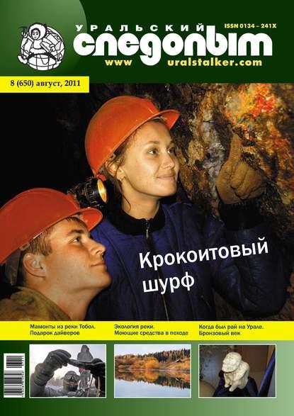 Фото - Группа авторов Уральский следопыт №08/2011 отсутствует уральский следопыт 08 1992