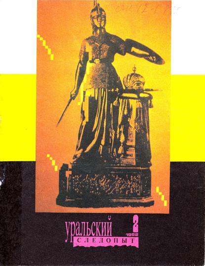 Фото - Группа авторов Уральский следопыт №02/1992 отсутствует уральский следопыт 08 1992