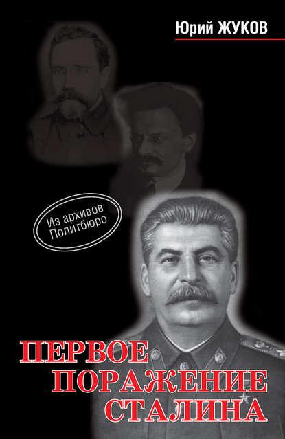 Юрий Жуков Первое поражение Сталина первое поражение сталина 1917 1922 годы от российской империи к ссср