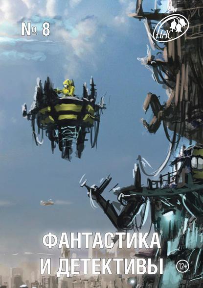 Сборник Журнал «Фантастика и Детективы» №8 сборник журнал фантастика и детективы 1