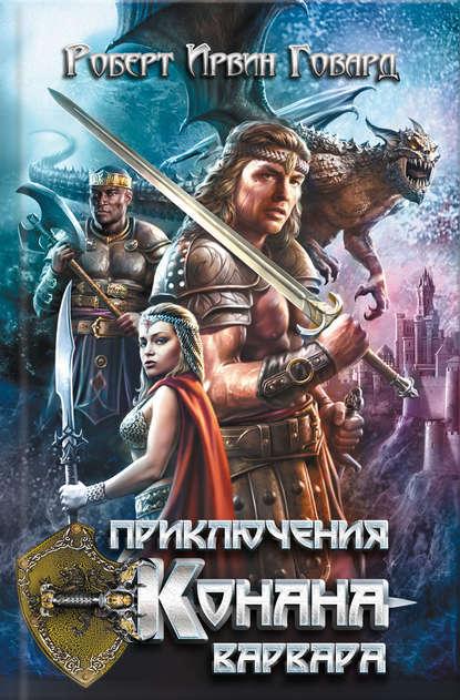 Приключения Конана варвара (сборник)