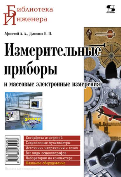 В. П. Дьяконов Измерительные приборы и массовые электронные измерения