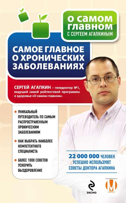 Сергей Агапкин Самое главное о хронических заболеваниях агапкин с самое главное о хронических заболеваниях