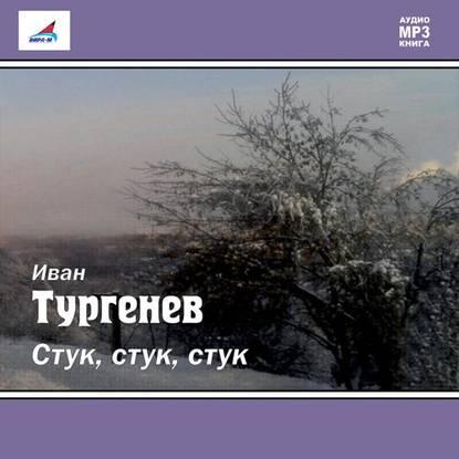 Иван Тургенев Стук! Стук! Стук! (рассказ)