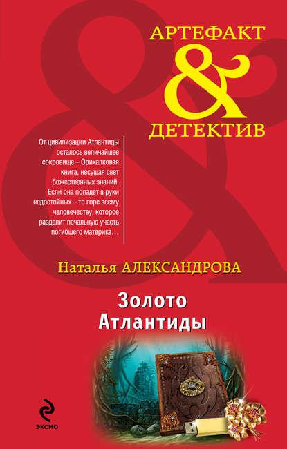 Наталья Александрова — Золото Атлантиды