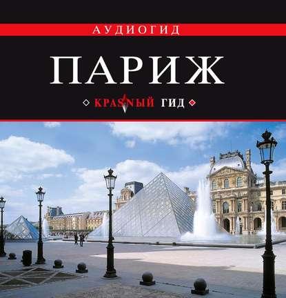 Лебедева Ирина Александровна Париж. 5-е изд., испр. и доп. обложка