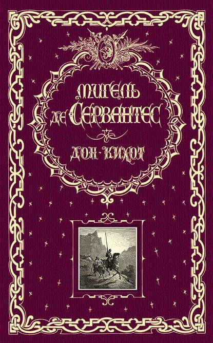 Мигель де Сервантес Сааведра Дон Кихот сервантес сааведра м дон кихот комплект из 2 книг