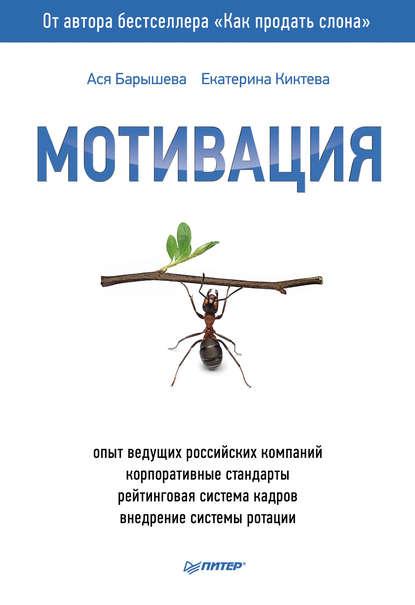 Ася Барышева Мотивация