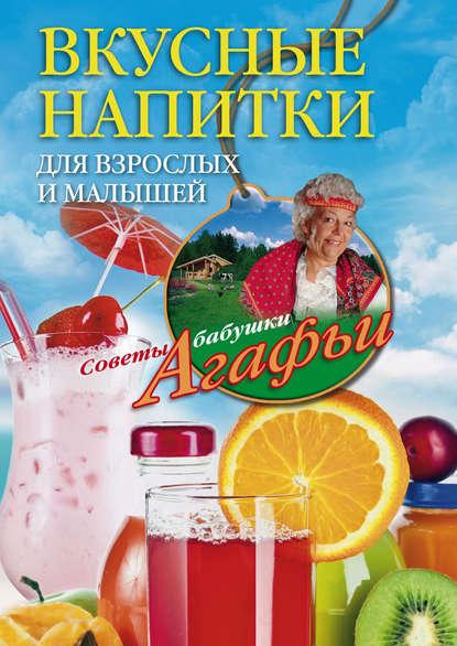 звонарева а десерты для взрослых и малышей Агафья Звонарева Вкусные напитки для взрослых и малышей