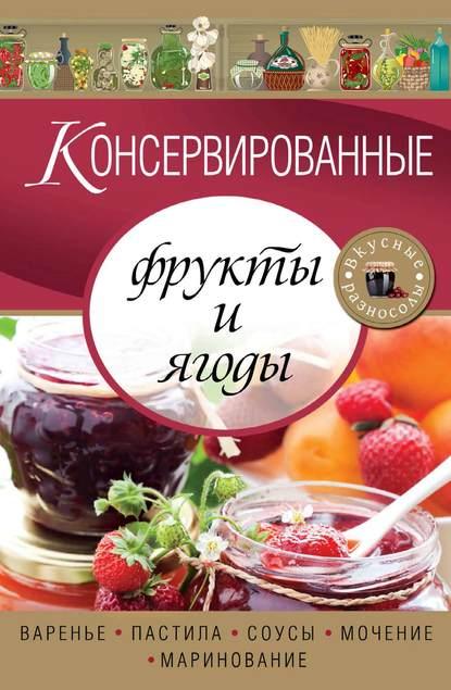 Консервированные фрукты и ягоды. Варенье, пастила, соусы,