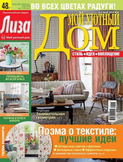 Фото - ИД «Бурда» Журнал «Лиза. Мой уютный дом» №05/2014 ид бурда журнал лиза мой уютный дом 10 2014