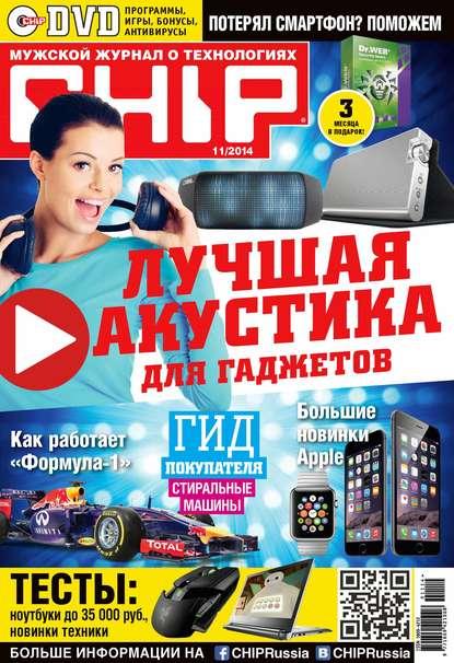 ИД «Бурда» CHIP. Журнал информационных технологий. №11/2014 ид бурда chip журнал информационных технологий 04 2014