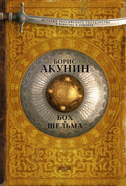 Борис Акунин. Бох и Шельма (сборник)