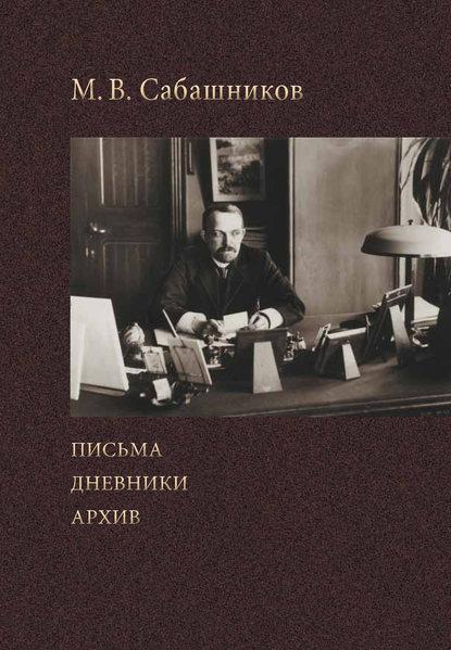 М. В. Сабашников Письма. Дневники. Архив м в сабашников записки письма