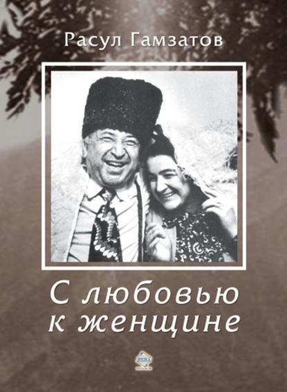 Расул Гамзатович Гамзатов С любовью к женщине