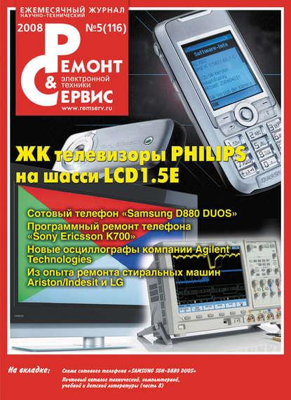 Группа авторов Ремонт и Сервис электронной техники №05/2008 группа авторов ремонт и сервис электронной техники 01 2008