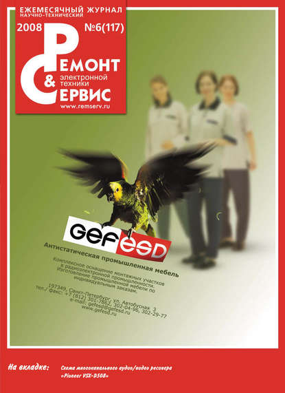 Группа авторов Ремонт и Сервис электронной техники №06/2008 группа авторов ремонт и сервис электронной техники 01 2008