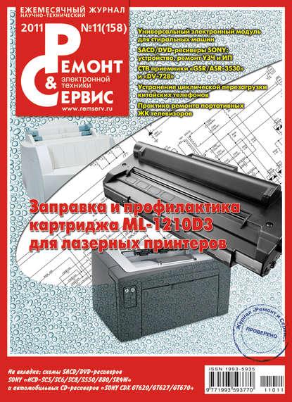 Группа авторов Ремонт и Сервис электронной техники №11/2011 оргтехника