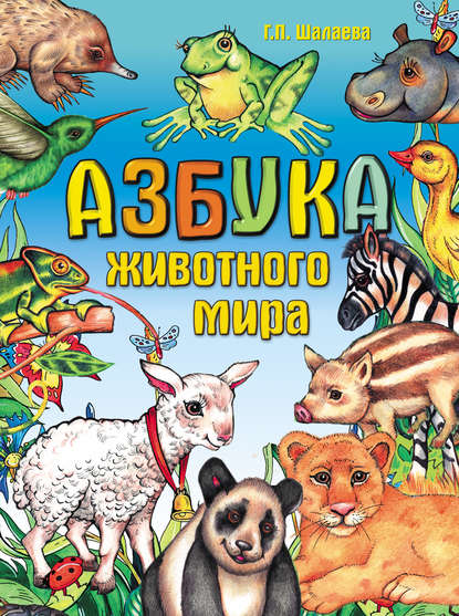 Г. П. Шалаева Азбука животного мира г п шалаева азбука детского здоровья