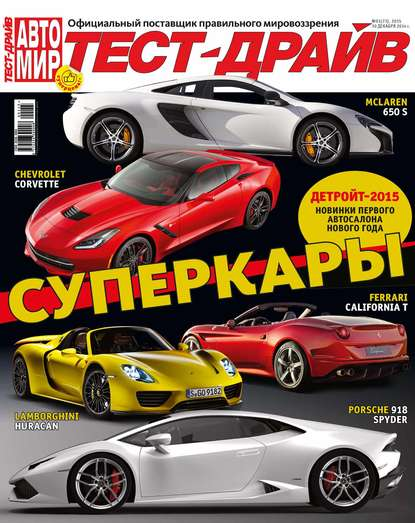 ИД «Бурда» Журнал «Тест-Драйв» №01/2015 ид бурда журнал oops 06 2015