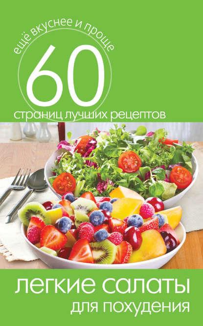 Группа авторов Легкие салаты для похудения