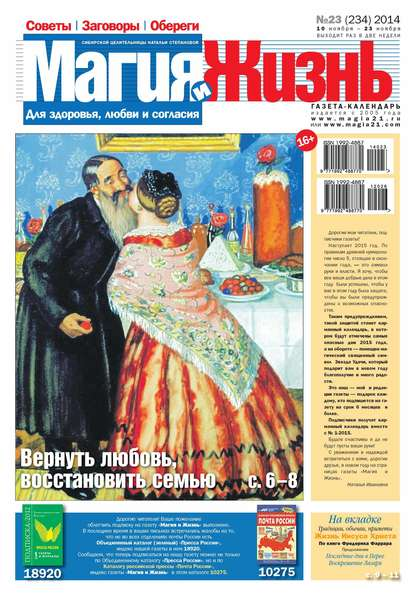 Магия и жизнь. Газета сибирской целительницы Натальи Степановой №23/2014