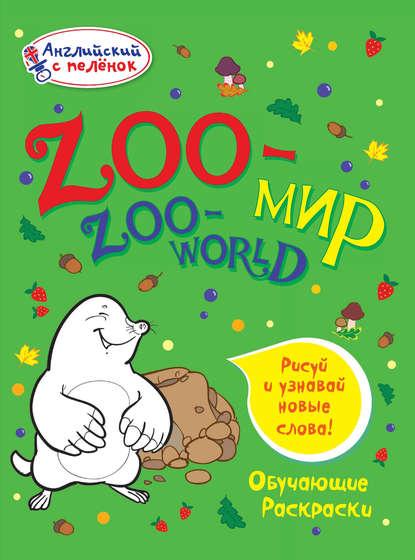 обучающие книги Группа авторов Zoo-мир
