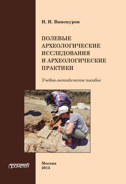 Полевые археологические исследования и археологические практики фото