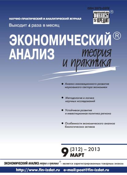 Группа авторов Экономический анализ: теория и практика № 9 (312) 2013 отсутствует экономический анализ теория и практика 26 329 2013
