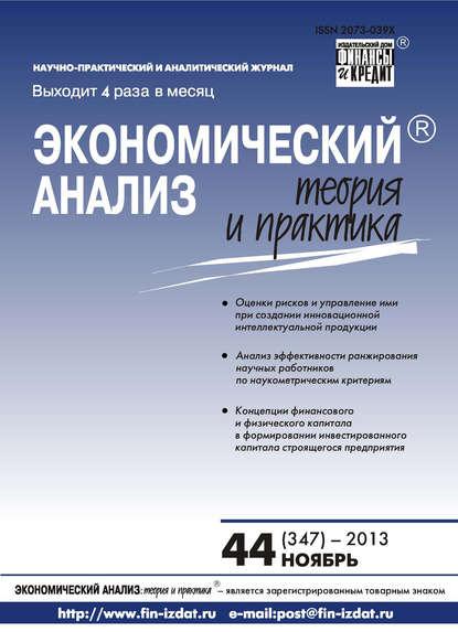 Группа авторов Экономический анализ: теория и практика № 44 (347) 2013 отсутствует экономический анализ теория и практика 26 329 2013