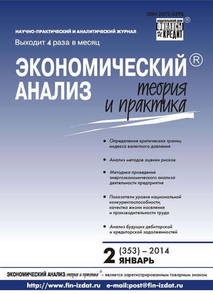 Фото - Группа авторов Экономический анализ: теория и практика № 2 (353) 2014 группа авторов экономический анализ теория и практика 1 352 2014