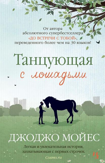 Джоджо Мойес. Танцующая с лошадьми