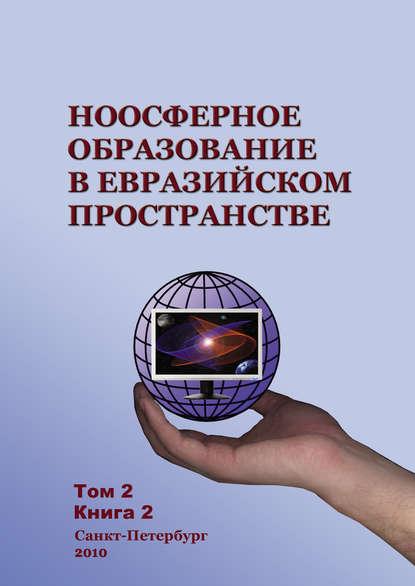 Ноосферное образование в евразийском пространстве. Том