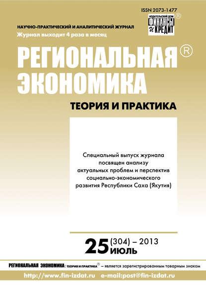 Группа авторов Региональная экономика: теория и практика № 25 (304) 2013 недорого