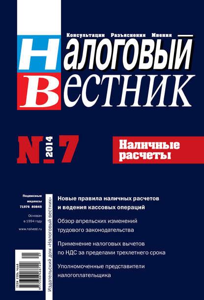 Налоговый вестник № 7/2014