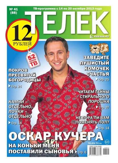 Фото - Редакция газеты Телек Pressa.ru Телек 41-2013 редакция газеты телек pressa ru телек 41 2013