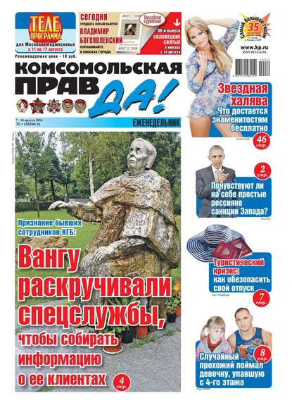 Комсомольская правда 32т-2014