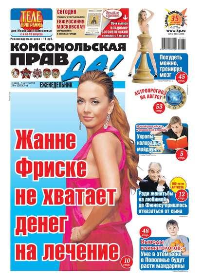 Комсомольская правда 31т-2014