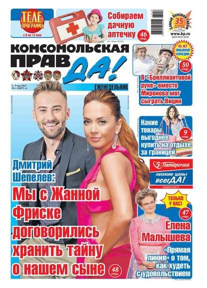 Комсомольская правда 18т-2013